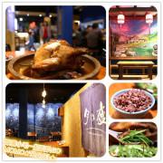 花蓮美食-月之盧食堂 傳說的碳烤梅子桶仔雞丨需預訂才能品味到的秘製料理