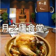 【花蓮壽豐】月之盧食堂