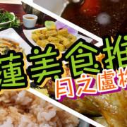 【食紀】花蓮必吃梅子烤雞-月之廬(花蓮美食/客家小吃/內行人必點炒板條)