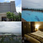 [花蓮住宿] 福容大飯店 花蓮 ~ 從房間就可以看到美麗海景,飯店設施豐富,悠閒度假、親子住宿好選擇