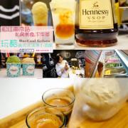 【松江南京站私房老宅美食】OneCool Gelato玩酷冰淇淋.隱密下午茶.小酒吧