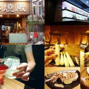 【捷運美食】串燒-殿 放鬆小酌的深夜食堂 美酒+燒烤 人生就該這麼美好!
