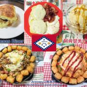 [食記][高雄市] Arkansas Diner 阿肯瑟美式餐廳 -- 份量大料豐富CP值高的美式鐵鍋炒蛋 道地美國南方鄉村式早午餐