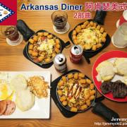[食記][高雄市] Arkansas Diner 阿肯瑟美式餐廳 2部曲 -- 搬遷至新址空間更寬敞舒適,超推美式鐵鍋炒蛋和白醬比司吉,道地美國南方鄉村料理。
