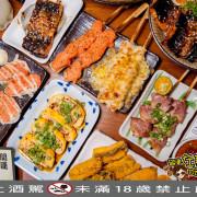居酒屋推薦!「林桑手串本家」炭火鰻魚6吃 復古深夜食堂~