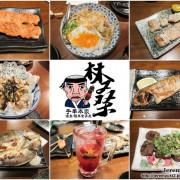 [食記][高雄市] 林桑手串本家 -- 日式串燒料理居酒屋