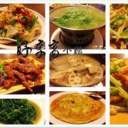 【新北。食記】新店民族路。平價精緻家常菜 ─ 好享宴小館