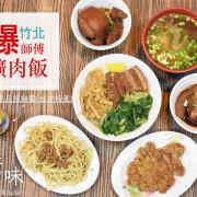 【竹北美食】爆師傅爌肉飯/豬血湯 台中后里傳統美食小吃(附菜單)