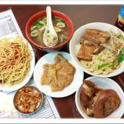 【竹北美食週記】爆師傅爌肉飯,道地的台中口味,吃粗飽的早午餐,熟悉的家常菜料理。台灣傳統美食小吃。炒麵就是要配東泉辣椒醬