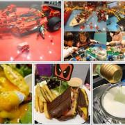全台最大樂高店!公主樂糕殿樂高親子主題餐廳 讓你一邊欣賞樂高作品一邊享用美食的樂高天堂 趕快來挖寶吧!(文末抽獎)