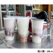 【台南市東區-美食】滿滿薏仁.仙草.紅豆.綠豆.芋頭|女生喝上一杯就有飽足感 ~ 第一站健康飲品