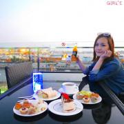 高雄城市商旅。璀璨星空sky bar |$299高雄港口無敵海景點心吃到飽