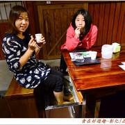 賞風景夜景.吃美食鍋物.還有藥浴足湯讓您暖身!湯彰化-品香牛奶鍋(彰化美食)(景觀餐廳)