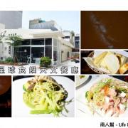 【台南安平區-美食】永華路美食 全台首創蔬食天文館餐廳 邊吃飯邊賞星空 ~ 星球食饌