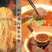 吃。台南 貴州風味牛肉麵「牛起來川味牛肉麵」。