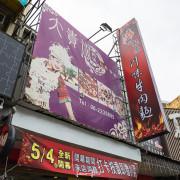 [南區]牛起來牛肉麵店—貴州風味,唇邊漫舞麻辣味