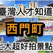 【西門景點】台灣人才知道的西門必遊七大超好拍景點