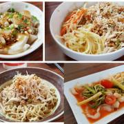 【高雄苓雅】中泰傳統陽春麵。光華夜市 平價 挑起味蕾新口感