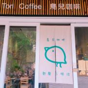 捷運大安站✿Tori Coffee 鳥兒咖啡✿溫馨迷你咖啡廳~ 提供wifi插座 適合久坐的可愛空間!