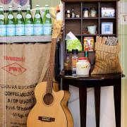 <宜蘭礁溪美食>青果果 咖啡{蔬}食堂~超有個性的咖啡店