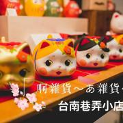 """台南.忠義路小巷弄內的日風小雜貨店""""啊雜貨~あ雜貨~.不用到日本也能夠買到可愛逗趣日本小物!!"""