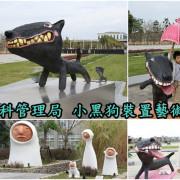 【台南新市區】『南科管理局』詼諧逗取小黑狗裝置藝術,可愛有趣好好拍!到南科走走可以順道來拍照喔!
