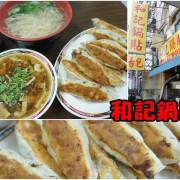 【台南東區】『和記鍋貼』~皮煎到香Q酥脆,肉餡新鮮多汁的鍋貼。