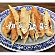 吃。台南|東寧路小吃/鍋貼湯包水餃「和記鍋貼」。