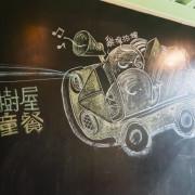 親子遊戲室體驗~魔樹屋親子餐廳