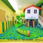 【台中】小鳥築巢親善餐廳 北屯有溜滑梯、球池、可玩沙的親子餐廳 低消偏高有限時