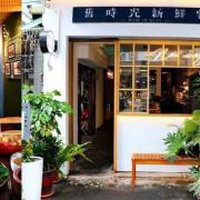 【嘉義‧西區】舊時光新鮮事老屋咖哩,改建七十二年日式老房子 復古老房與現代美食 懷舊與創新大對決