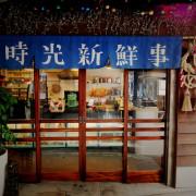 嘉義。美食│舊時光新鮮事.保有日式建築老屋的懷舊餐廳