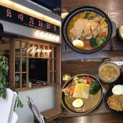 【嘉義美食】舊時光新鮮事  老屋咖哩專賣  日式檜木老屋裡吃溫泉雞湯咖哩鍋