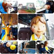 【宜蘭觀光巴士】搭乘星空號與奇蹟號,與幾米人偶同遊宜蘭!