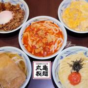 【西門站】丸亀製麺西門店~正宗日本自製烏龍麵條/炸物~日式的優雅 平價的美食