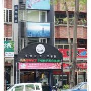 【南屯區】PuHouse 皮悠好食~好吃滿點的早午餐 近林新醫院、圓滿劇場、惠文國中小、IKEA