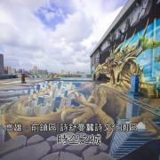 【玩樂.高雄】詩舒曼蠶絲文化園區-時空之城~全台最大天台3D地景壁景藝術