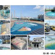 【高雄前鎮區-景點】全台最大天台3D地景壁景藝術  圖龍大師 時空之城 ~~ 詩舒曼文化園區