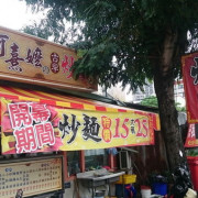 阿熹嬤炒麵