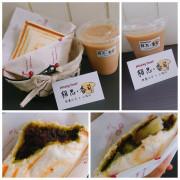 【相思香司】店家精心製作多種創意口味且用料實在的熱壓吐司! 推薦抹茶紅豆夾有QQ的年糕!