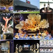 綺麗珊瑚寶石觀光工廠.宜蘭蘇澳景點▋全台最大的寶石博物館~絢麗璀璨光彩奪目的寶石令人目不瑕給,免費參觀至6/16