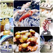 【宜蘭蘇澳/新觀光工廠】綺麗博物館內珍藏許多珍貴珊瑚寶石,個個驚艷動人,令人再三欣賞,不只長知識也開眼界。免費入場至6/16。