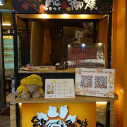 【台中西屯】熊御燒します║逢甲夜市新店家║日式炸物、不必去日本也能品嚐美味淺草炸肉餅!!