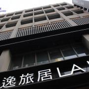 樂逸旅居LAINN - [食尚玩家來去住一晚推薦 的高雄住宿]