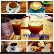 台中<亨利貞精品咖啡館>有著濃濃味道上海風格,無論是單品咖啡/卡布奇諾,獨特的提拉米蘇甜點,讓我真心激推啊!