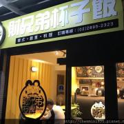 台北市北投區-財兄弟杯子飯