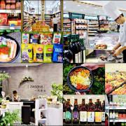 [信義區] JASONS台北101旗艦店-網羅世界美味!代客現煎牛排!在地伴手禮、全球各地零食、酒品,這裡通通有!來一趟,全部都滿足!XD