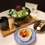 (台南。中西區)幸の町 雪花冰專門店:日式雪花冰,盛夏的清涼。還有很日風的手工烤團子。