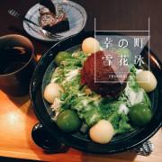【台南中西區】幸の町 雪花冰專門店,天氣熱就想吃冰,抹茶控必朝聖的冰店