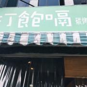 [食記] 三重早午餐-打飽嗝炭烤三明治(台北菜寮站)